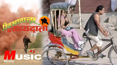 RIKSHAWALA NYAYDATA Watch full nepali movie
