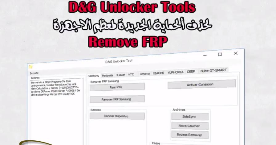 رابط برنامج d&g unlocker tools