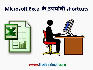 Microsoft Excel Shortcuts in Hindi