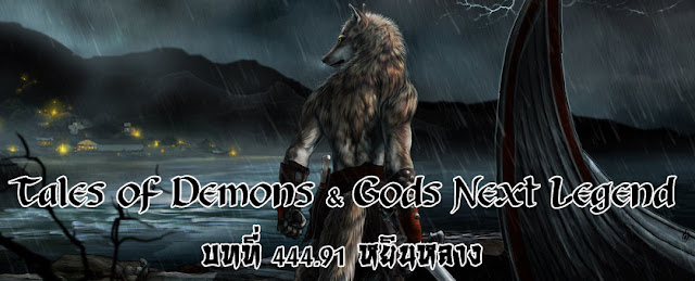 http://readtdg2.blogspot.com/2017/01/tales-of-demons-gods-next-legend-44491.html