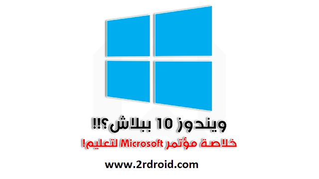 إعلان مايكروسوفت عن صدورها لويندوز 10 مجانا