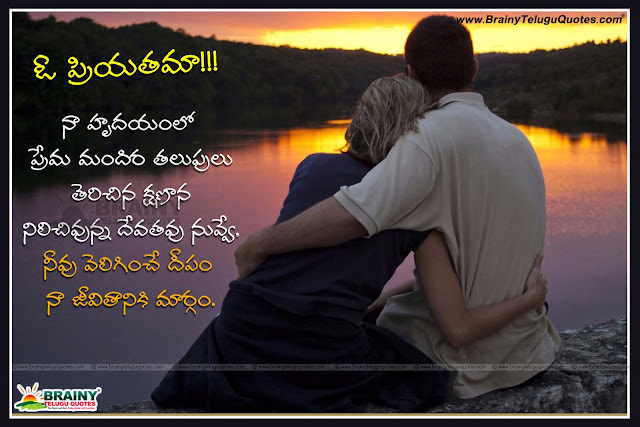 Here is heart touching love quotes in telugu,Heart touching love quotes, Heart touching quotes, heart touching quotes about love, Love quotes in telugu, Best telugu love quotes, Best heart touching quotes,quotes about heart touching, Nice touching quotes about love and life, Top motivational love quotes, Best famous love quotes, Love and life quotes heart touching, heart touching inspirational quotes about love and life, Best touching quotes about friendship and love, heart touching quotes about friendship and love