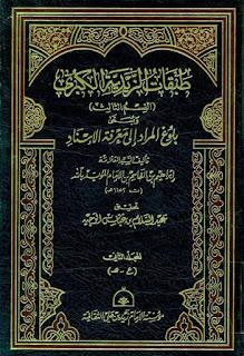 تحميل كتاب طبقات الزيدية الكبرى - ابراهيم بن القاسم بن الامام المؤيد بالله ( 3 مجلدات )