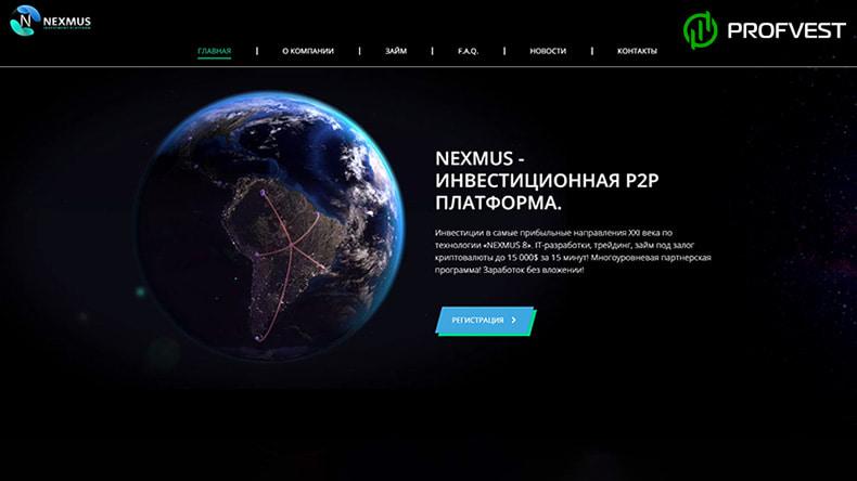 Временное изменение регламента в Nexmus