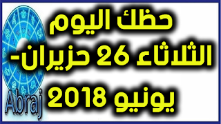 حظك اليوم الثلاثاء 26 حزيران- يونيو 2018