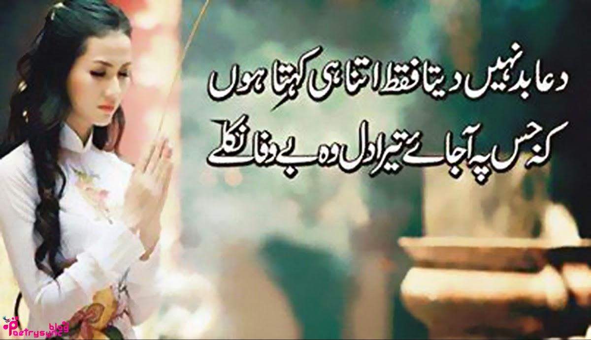 Best Whatsapp Status In 2016 Best 100 Urdu Shayri For Whatsapp