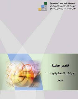 اجراءات السكرتارية pdf