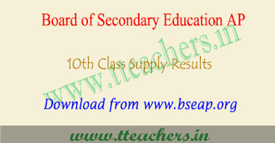 AP 10th supplementary result 2017, ap ssc supply results 2018