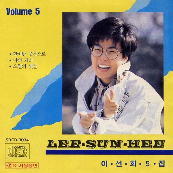 Lee Sun Hee – Vol. 5 (FLAC)
