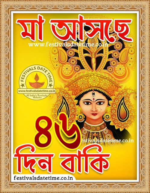Maa Durga Asche 46 Days Left, Maa Asche 46 Din Baki Pic