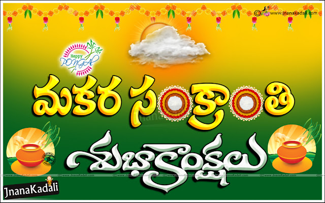 New Telugu Langauge Happy Sankranti Quotes and Messages in Telugu Language, Sankranthi Best Quotations with Beautiful Wallpapers online, Telugu Happy Sankranti Photos with Quotations, Happy Sankranti 2017 Sayings and Greetings, Whatsapp Telugu Sankranthi Wishes Greetings, Quotes Adda Telugu Sankranhi Wallpapers.Latest Telugu 2017 Happy Sankranthi Messages  Cards in Telugu Language, Telugu New Good Sankranthi Songs and Festival Messages, Makara Sankrathi Telugu Messages for New Village Friends, Telugu Latest Happy Sankranthi Wallpapers and Images. Sankranthi New Gretings and Pictures Online, Sankranthi Sambaraalu Images and Messages, సంక్రాంతి శుభాకాంక్షలు గ్రీటింగ్స్, సంక్రాంతి కవితలు తెలుగులో, Happy Pongal Best Recipes Telugu Quotes Images