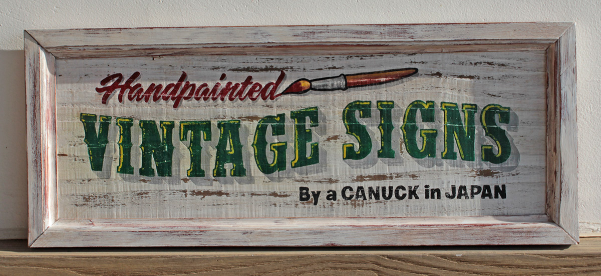 Vintage Antique Signs 110