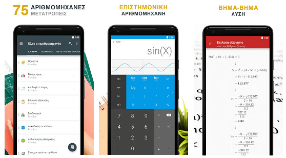 All in One Calculator - Η πιο πλήρης δωρεάν αριθμομηχανή που λύνει εξισώσεις και κάνει μετατροπές
