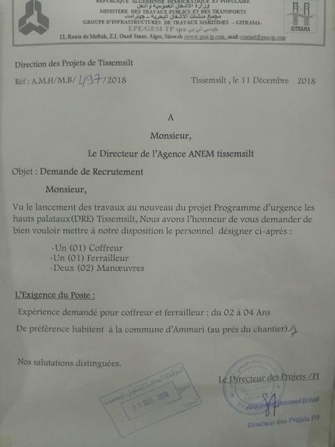 اعلان عن توظيف في مجمع منشآت الاشغال البحرية -- ديسمبر 2018