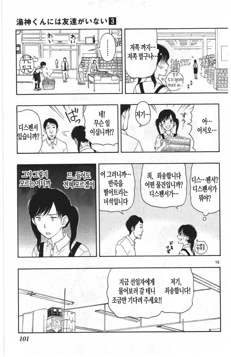 유가미 군에게는 친구가 없다 14화의 14번째 이미지, 표시되지않는다면 오류제보부탁드려요!