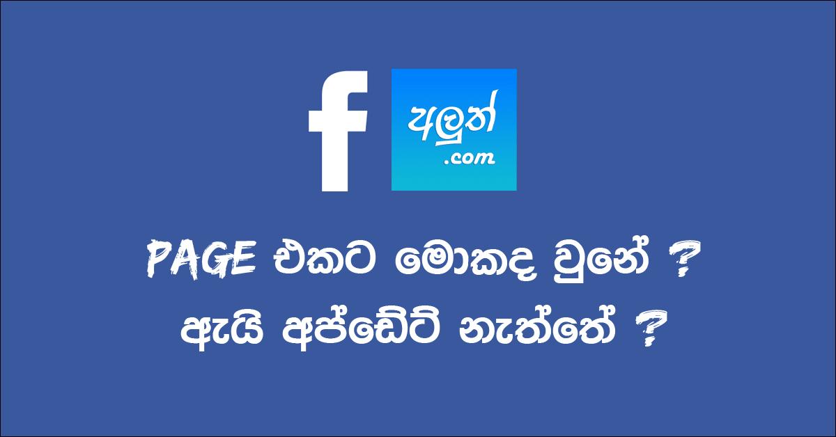 ෆේස්බුක් සමාජ ජාල වෙබ් අඩවියේ සිටින අපගේ රසිකයින් ගොඩ දෙනෙක් අපෙන් විමසා සිටියා ඇයි ෆේස්බුක් පිටුව දැන් අප්ඩේට් නැත්තේ කියලා. ඇත්තටම ඒකට හේතුව  එම පිටුවේ ඇඩ්මින්ගේ ගිණූම Facebook Security Bug එකක් හේතුවෙන් Disable වී තිබීමයි.