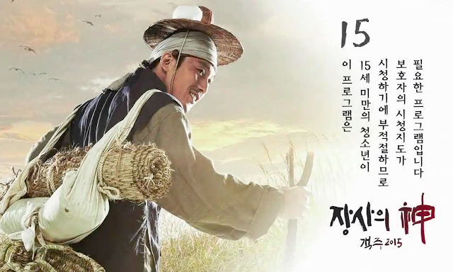 Jang Hyuk in Master of Trade - Inn