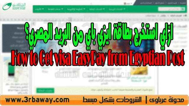 ازاي استخرج بطاقة ايزي باي من البريد المصري؟ How to Get visa EasyPay from Egyptian Post