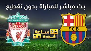 مشاهدة مباراة برشلونة وليفربول بث مباشر بتاريخ 01-05-2019 دوري أبطال أوروبا