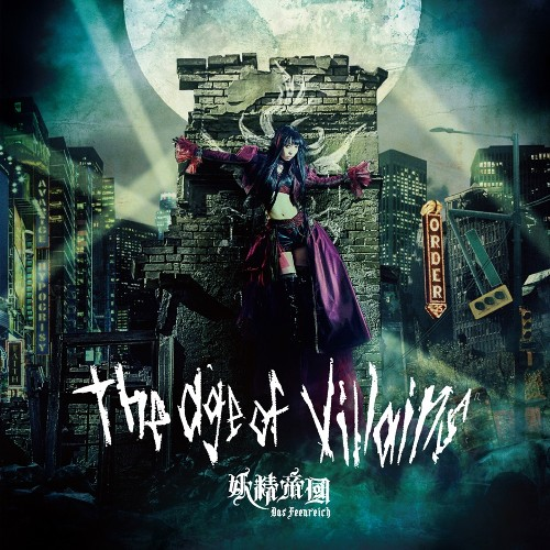 妖精帝國 (Yousei Teikoku) – the age of villains [FLAC + MP3 320 / WEB]
