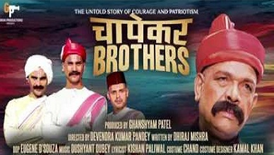 Chapekar Brothers Full Movie