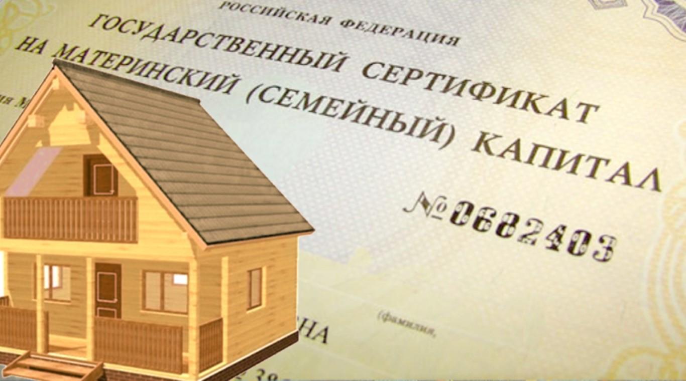 маткапитал на строительство дома 2020