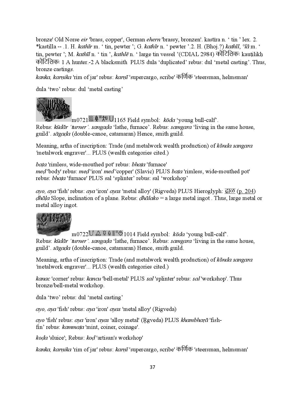 Set 18 mohenjo daro inscriptions vkyapadya m627 to m873 read ontpstinyurly996jmo6 biocorpaavc