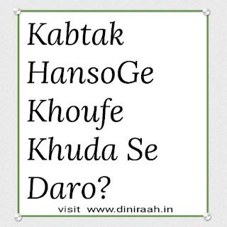 Kabtak HansoGe Khoufe Khuda Se Daro?