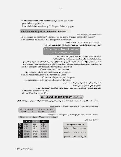 مراجعة اللغة الفرنسية للثالث الثانوي من القوافل التعليمية