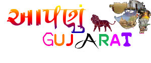 Aapanu Gujarat || Nikul Nayi Official Website :: Aapnu Gujarat By Nikulnayi