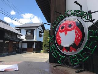 ふくろう (常陸野ネストビール作り体験)