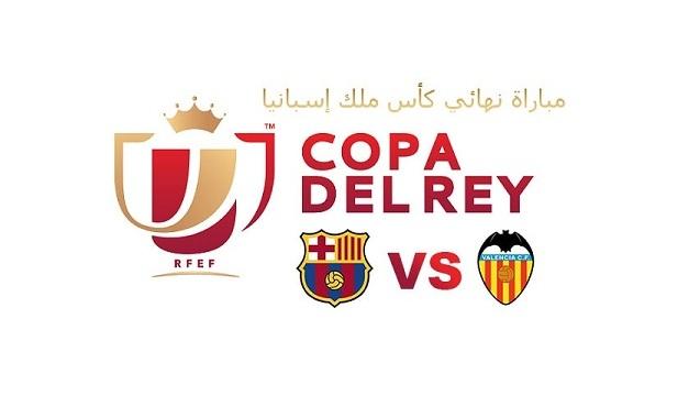 توقيت مباراة نهائي كأس ملك اسبانيا 2019 برشلونة ضد فالنسيا
