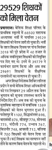 SALARY, SHIKSHAK BHARTI : 68500 शिक्षक भर्ती के 29529 नवनियुक्त शिक्षकों को मिला वेतन