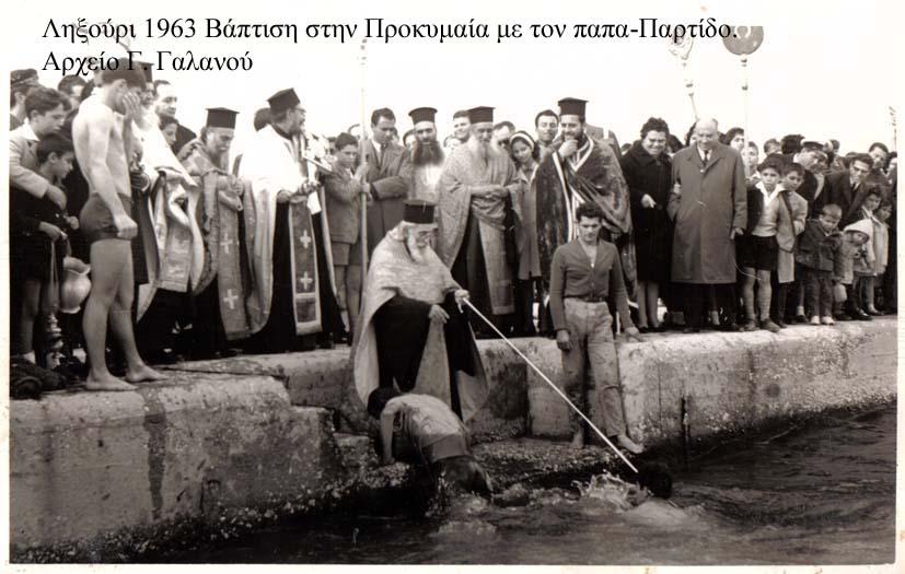 Η ταραχώδης Βάπτιση του Χριστού εν Ληξουρίω στα 1910