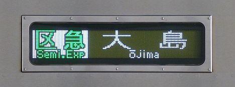 区間急行 大島行き 9030系