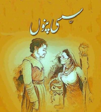best urdu novels, free urdu novels, history, Novels, Story, Urdu, Urdu Afsaany, Urdu Books, Urdu novels,