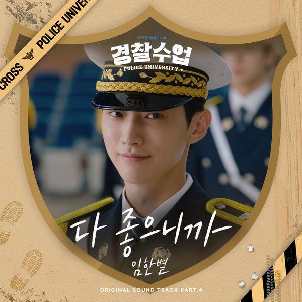 경찰수업 OST Part.4
