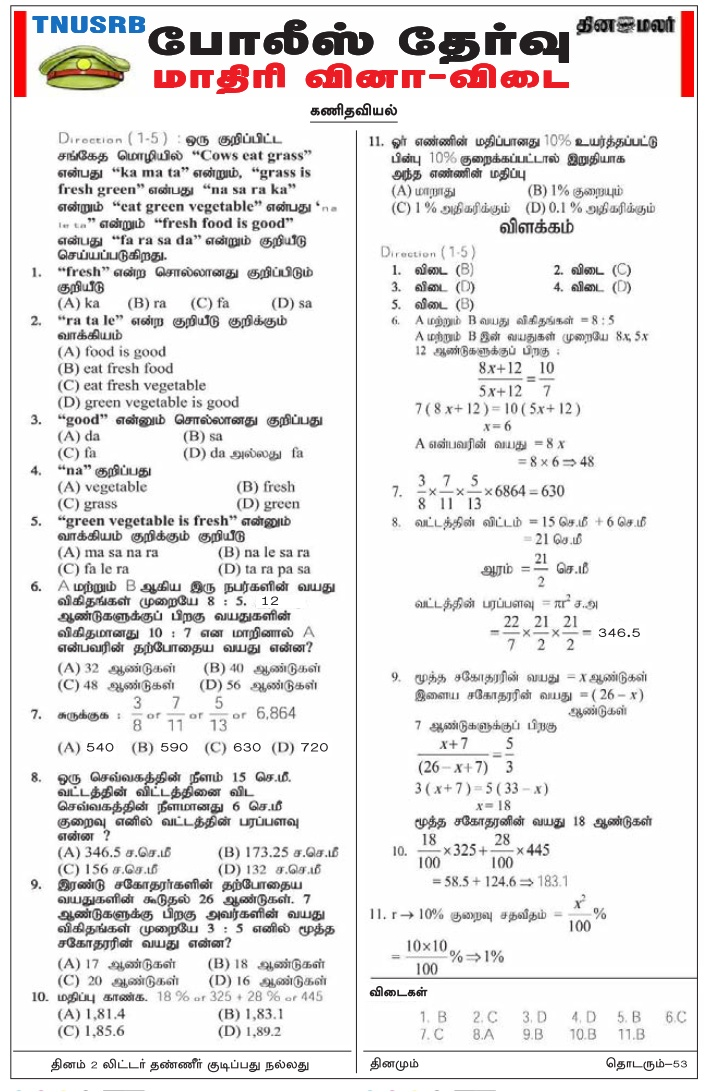 TN Police Model Papers 2018 (Dinamalr) Download PDF