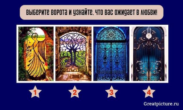 Тест. Выберите ворота и узнайте,что вас ждет в любови!
