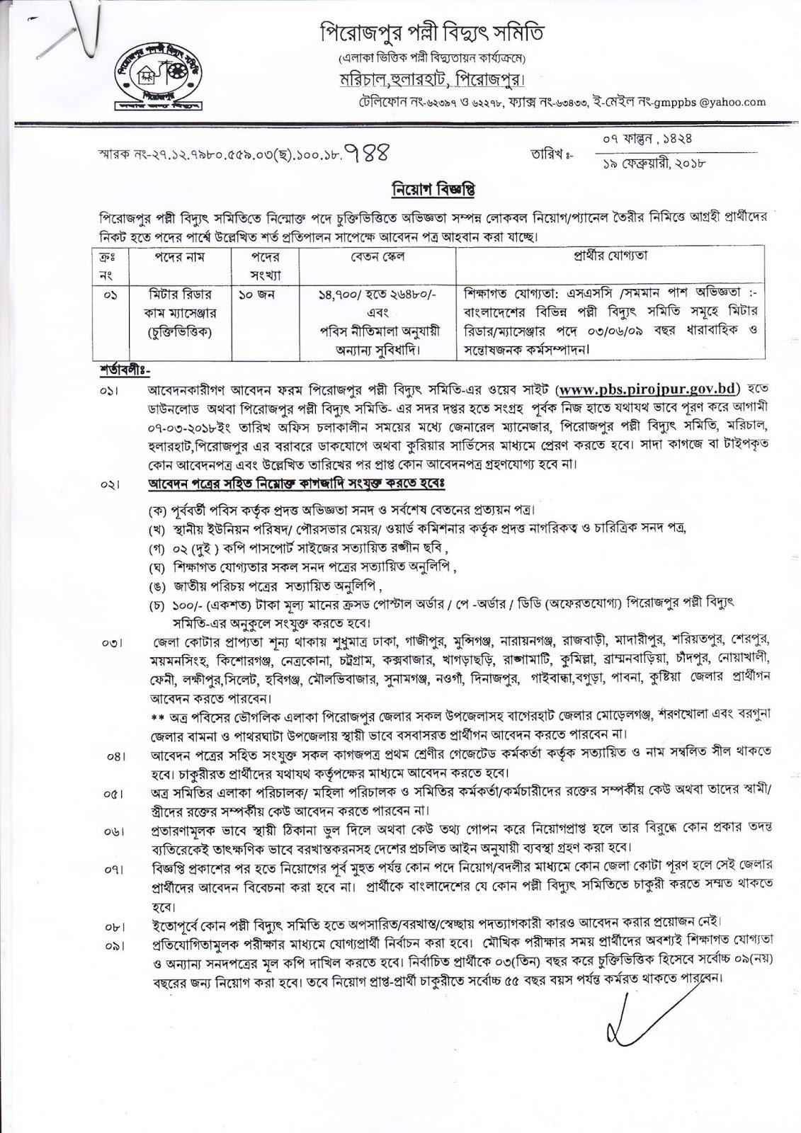 Pirojpur Palli Bidyut Samity, Morichal Job Circular 2018