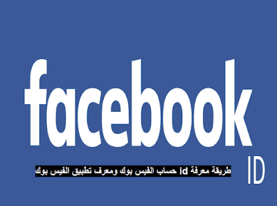 Knowing-the-Facebook-ID