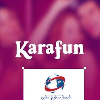 برنامج تشغيل الموسيقى الجديد KaraFun Free Download 2019