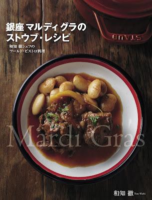 銀座 マルディ グラのストウブ・レシピ 和知 徹シェフのワールド・ビストロ料理 raw zip dl