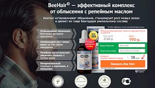 https://luckproduct.ru/bee-hair2/?ref=275948&lnk=2057644