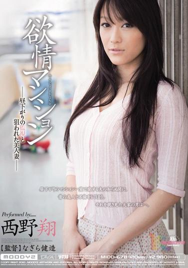 [ซับไทย] แมนชั่นโลกีย์ Shou Nishino Lust Mansion