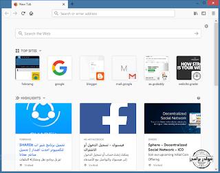 برنامج, التصفح, فايرفوكس, Firefox, متصفح, السرعة, والآمان, اخر, اصدار