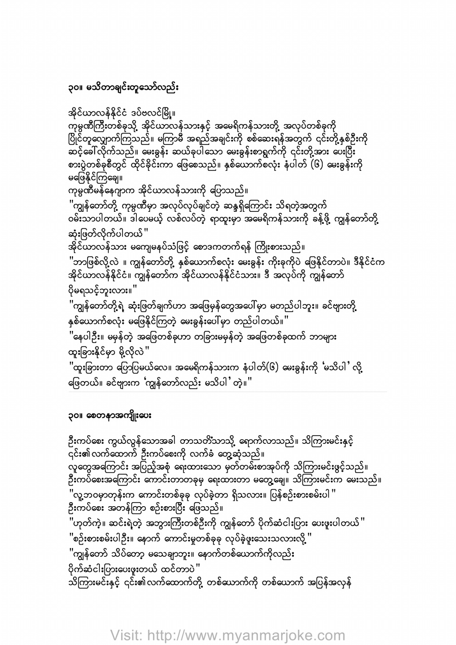 I Want to Drink Beer, myanmar jokes