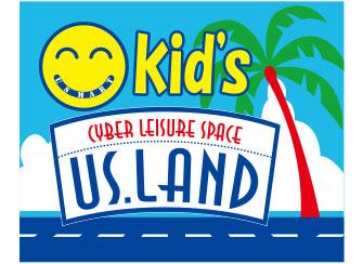 Kids U.S.LANDはコスパが高くて人気!おすすめしたい3つのポイントを紹介
