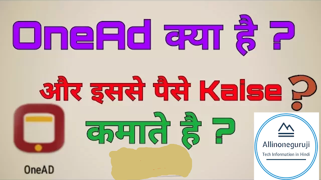 how to earn money with onead