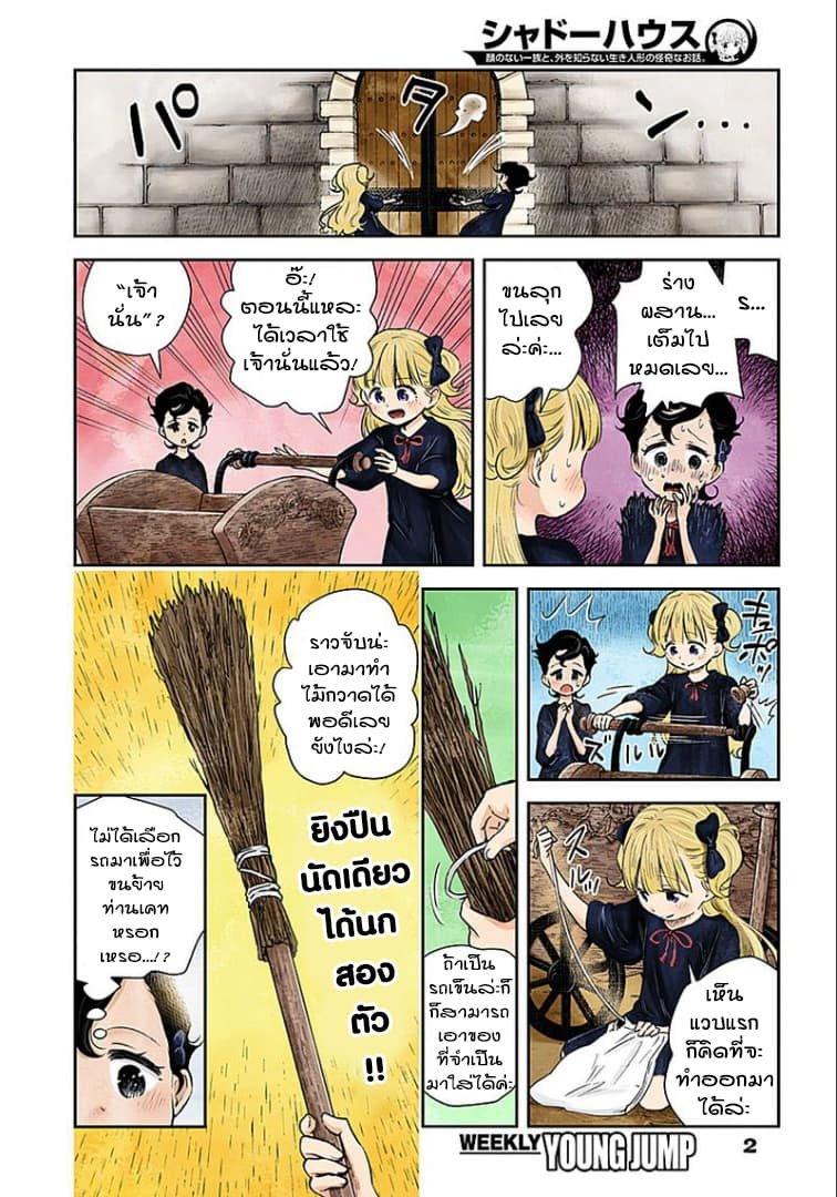 อ่านการ์ตูน Shadows House ตอนที่ 34 หน้าที่ 2